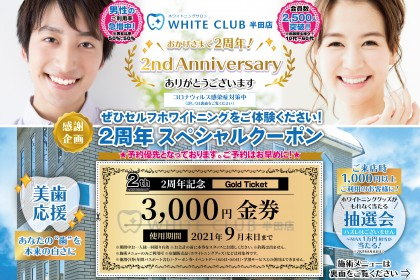 2周年スペシャルクーポン(金券)配布中!!